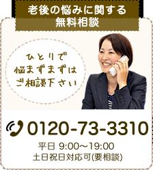 老後の悩みに関する無料相談 0120-73-3310