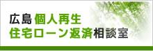 広島個人再生&住宅ローン返済相談室