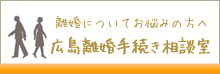 離婚についてお悩みの方へ 広島離婚手続き相談所